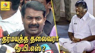 Dharmayutha Thalaivaraa OPS | Seeman Funny