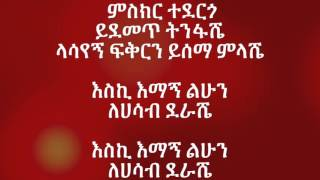 Fikeraddis Nekatibeb - Misikir ምስክር (Amharic With Lyrics)