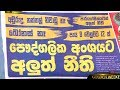 Good Morning Sri Lanka 24/03/2019 Part 1
