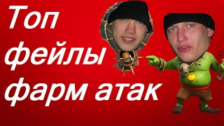 Clash of Clans - Топ фейлы фарм атак на меня