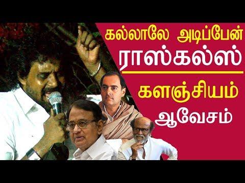 Tamil news Mu kalanjiyam speech on rajinikanth p chidambaram tamil news live, tamil live news redpix