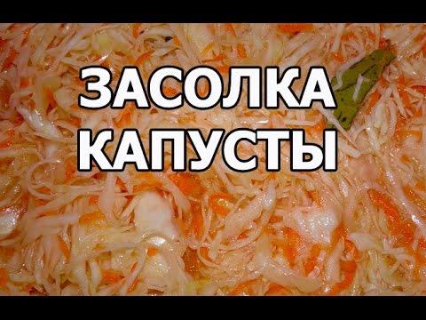 Как вкусно посолить капусту - видео