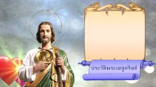 Thikkttt Clip : ประวัติพระเยซูคริสต์