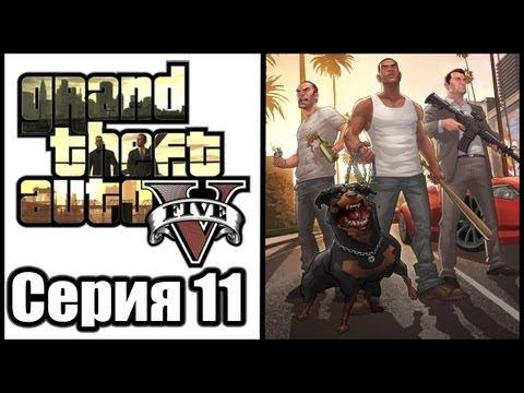 GTA 5 - Прохождение - Grand Theft Auto V [#11] на русском
