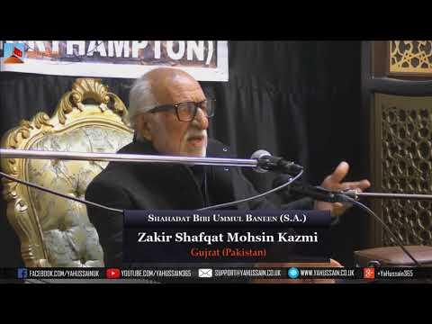 Shahadat Bibi Ummul Baneen (S.A.) | Zakir Shafqat Mohsin Kazmi (Gujrat) | Northampton (UK)