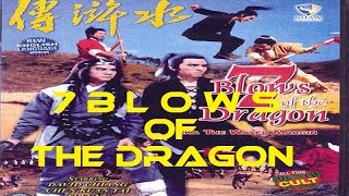 Kung Fu Lovers | 7 Blows Of The Dragon