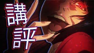 Kakegurui: Compulsive Gambler - Superior Anime Review (MudanTV)