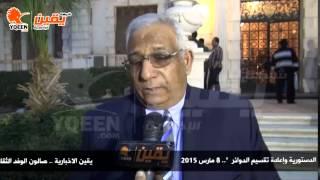 يقين   المشرف العام علي صالون الوفد : لا نتدخل في قرارات الهئية العليا للحزب