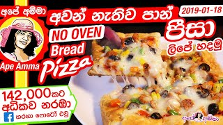 Simple & Easy Bread Pizza by Apé Amma