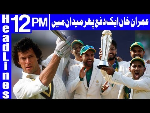 Imran Khan Once Again In The Field - Headlines 12PM - 25 March 2018 | Dunya News