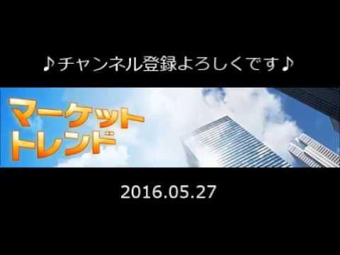 2016.05.27 マーケット・トレンド~「岡安盛男のFXトレンド」と題して、岡安盛男さん(FXアナリスト)に伺います。~ラジオNIKKEI