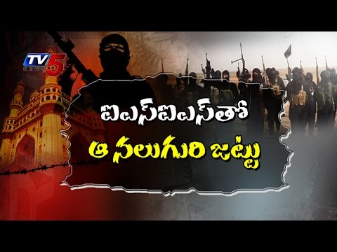 Jihad @ Hyderabad | 4 Hyderabadi Students arrested in Kolkata | Planning to join ISIS