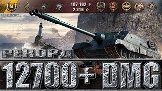 РЕКОРД ПО УРОНУ WOT AMX 50 Foch (155) 12700+ dmg
