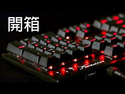 【4K開箱】 HyperX ALLOY FPS 機械式鍵盤 - 青軸
