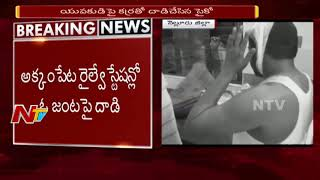Psycho Hulchul in Nellore District || Police Caught and Arrest Psycho