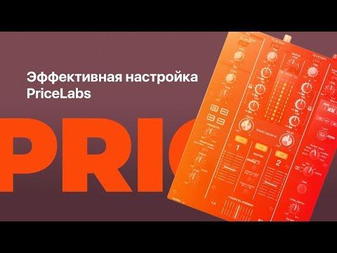 Эффективная настройка PriceLabs _ Кейс от MediaGuru и oxy2.ru