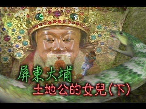 台劇-台灣奇案-屏東大埔土地公的女兒