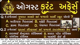 18 August Current affairs 2019 || daily current affairs gujarati post || GPSC | TALATI | Constable |