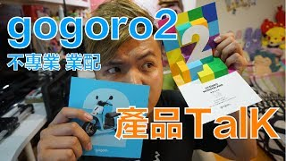 『新品Talk系列』gogoro2新品發表! gogoro2業配,7分鍾深入了解超高CP電動機車 「黃小潔 」