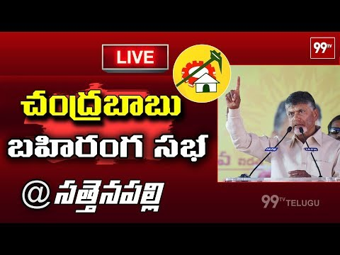 AP CM Chandrababu Public Meeting at Sattenapalli | Guntur | LIVE | 99TV Telugu