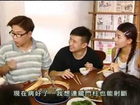 Kung Fu Soccer 功夫足球 Ep 16 thumbnail
