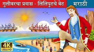गुलीवरचा प्रवास - लिलिपुटचे बेट   Gulliver's Travels in Marathi  Marathi Goshti  Marathi Fairy Tales