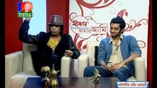 আমার আমি: সঙ্গীত শিল্পী হাসান এবং হৃদয় খান Apr 19 2014