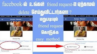 How to give friend request again, if your friend deleted your request...