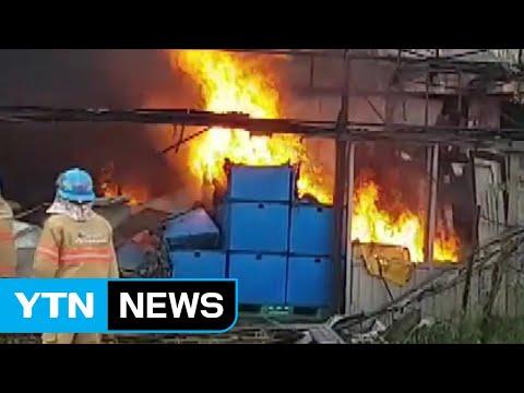 시흥 플라스틱 공장에서 불...숨진 중국인이 방화 / YTN
