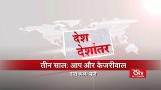 Promo - Desh Deshantar: तीन साल: आप और केजरीवाल   8.30 pm