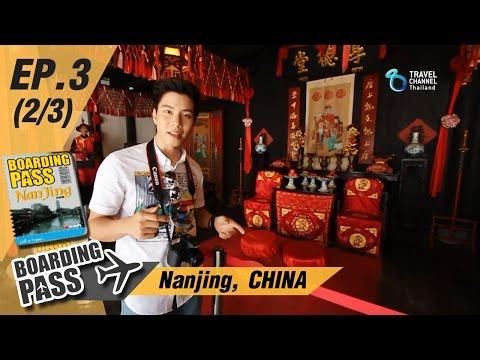Boarding Pass: Nanjing, CHINA Ep.3/2