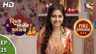 Rishta Likhenge Hum Naya - Ep 25 - Full Episode - 11th December, 2017