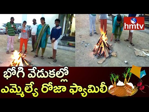 YCP MLA Roja Celebrates Bhogi 2019 With Family  In Tirupathi | | hmtv
