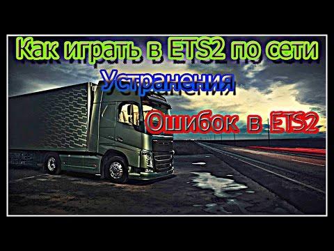 Как играть в ETS2 по сети (на лицензии)?!Ответ есть! airservice55.ru