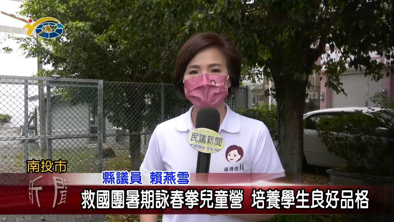 20210813 民議新聞 救國團暑期詠春拳兒童營 培養學生良好品格(縣議員 賴燕雪)