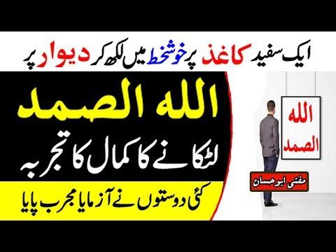 Amazing Miracle of Writing Allahu Samad on a White Paper - Allahu Samad ka Wazifa