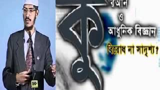 Bangla   Quran and Modern Science   Conflict or Conciliation  by Dr  Zakir Naik  low