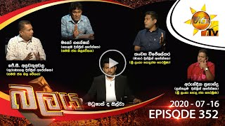Hiru TV Balaya | Episode 352 | 2020-07-16