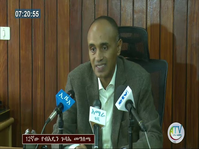 Ethiopia: Statement On The 12th ANC Conference