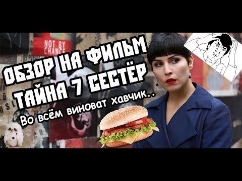 ОБЗОР ТАЙНА 7 СЕСТЁР (Что не так со сценарием фильма?!)