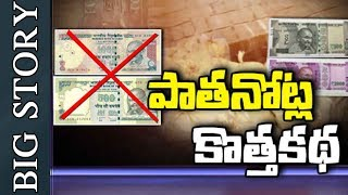 Who Are Behind Old Currency Notes Exchange? | Are They Really Exchanging? | Big Story | hmtv News