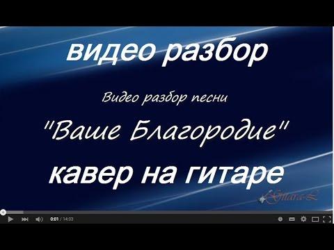 """Видео разбор песни """"Ваше Благородие"""""""