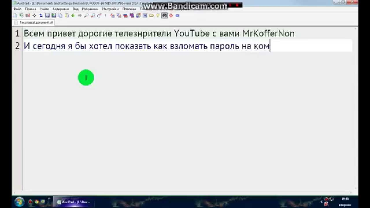 Как взломать пароль Admina на компьютере How to hack password Admina on the