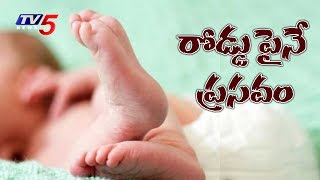 Govt Hospitals Negligence In Hyderabad, Woman Gives Birth on Road | TV5