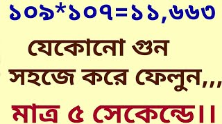 Short rules of MATH. গনিতের সংক্ষিপ্ত নিয়ম।।। multiplication trick. [ Rimon sharker ]