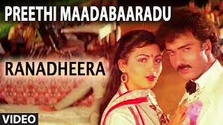 Preethi Maadabaaradu Video Song I Ranadheera Video Songs I V Ravichandran,Kushboo |Kannada Old Songs
