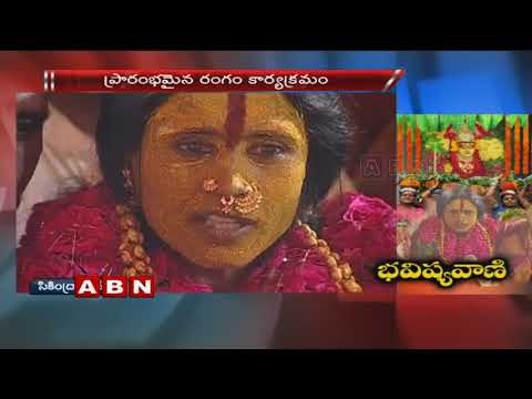 Ujjaini Mahankali Bonalu Rangam Bhavishyavani 2018 | Secunderabad | ABN Telugu