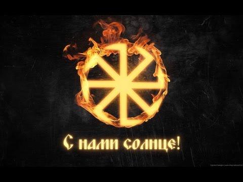 Древняя Русь-небо славян(язычество)