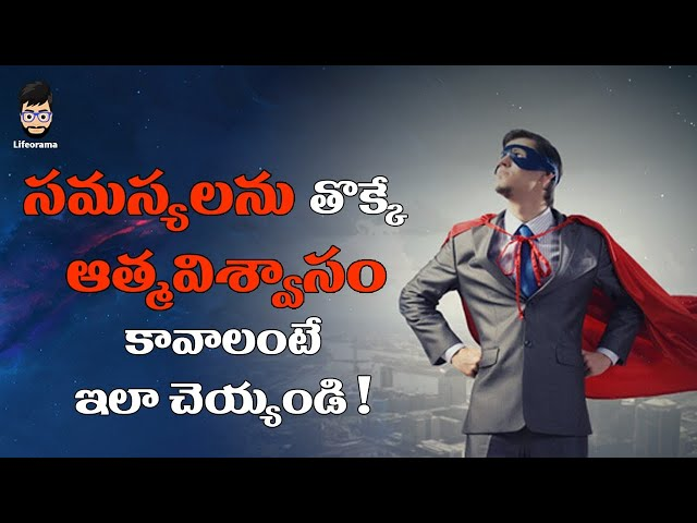Self Confidence Tips In Telugu | Bhagavad Gita Lessons In Telugu | LifeOrama thumbnail