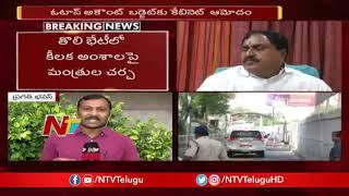 జీఎస్టీ చట్ట సవరణ బిల్లుకు తెలంగాణ క్యాబినెట్ ఆమోదం | Telangana Cabinet Meet Updates | NTV
